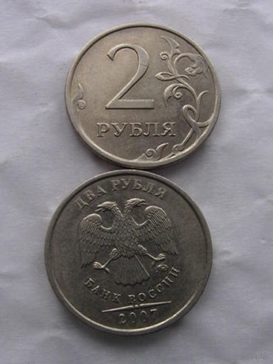 Россия 2 рубля 2007г. (ММД)  не магнитная   распродажа