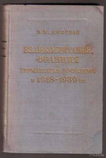 Джордан В.М. Великобритания, Франция и германская проблема в 1918-1939 гг./ Анализ англо-французских отношений в период создания и проведения в жизнь Версальского договора/ 1945г.