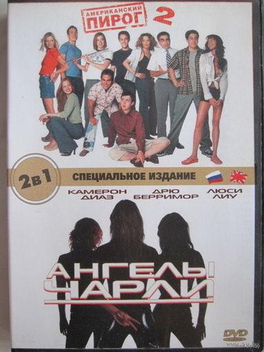 Американский пирог 2/Ангелы Чарли DVD-10 (Двухсторонний)