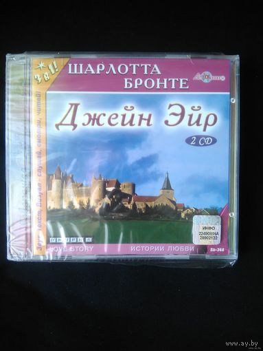 Аудиокнига Джейн Эйр (2CD) (Лицензия)