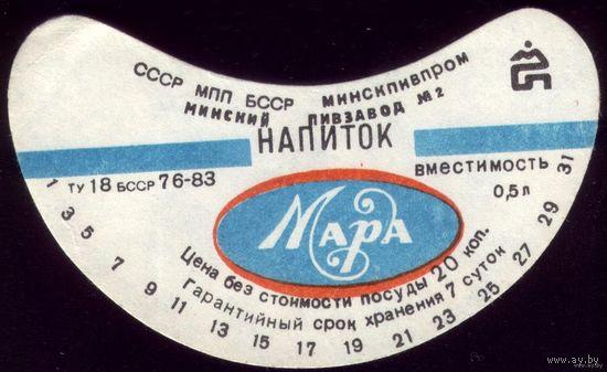 Этикетка Напиток Мара Минск