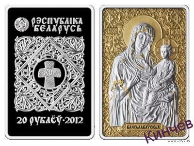 20 рублей 2012 г. Икона Баркалабовская Божья Мать