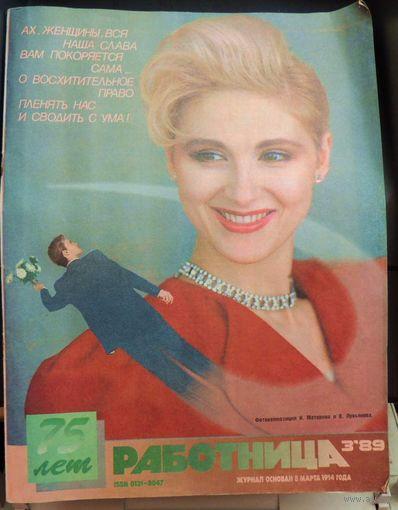 Журнал Работница. Юбилейный - 75 лет. номер 3 за 1989 год Старт с 1000 рублей без минимальной цены!