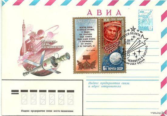 СГ 20 летие первого полета человека в космос 12.04.1981г. г.Гагарин Узел связи