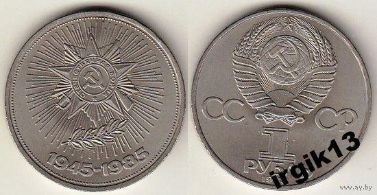 1 рубль 1985 года 40 лет победы в ВОВ