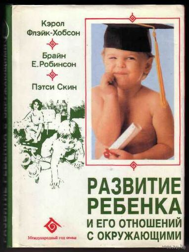 Развитие ребенка и его отношений с окружающими. /Флэйк-Хобсон К., Робинсон Б.Е., Скин П./ 1993г.