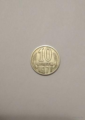 СССР / 10 копеек / 1971 год