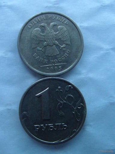 Россия 1 рубль 2005г. (ММД) не магнитн.   распродажа