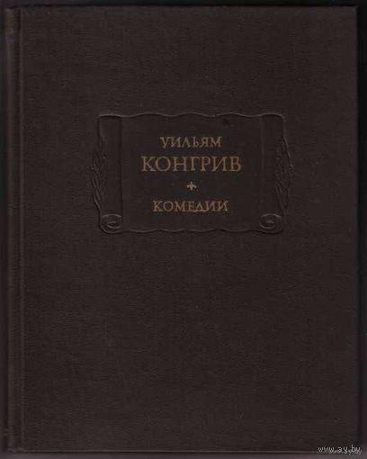 Конгрив Уильям. Комедии. /Серия: Литературные памятники/ 1977г.