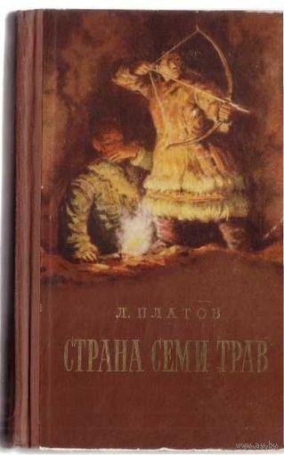 Платов Л. Страна семи трав. 1954г.