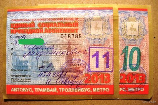 Единый социальный проездной абонемент (г.Нижний Новгород), 2013 год.