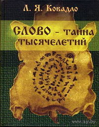 Ковадло Л.  Слово - тайна тысячелетий. 2004г.