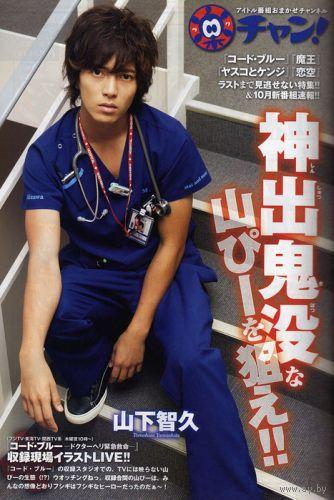 Код: синий / Code blue. Медицинская дорама (Япония) 1.2 сезоны полностью. (4 двд) Скриншоты внутри