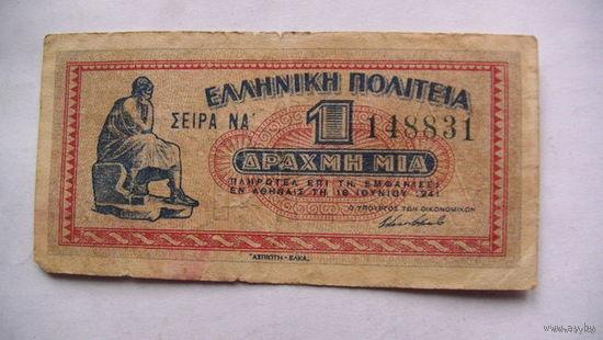 Греция 1 драхма 1941г  распродажа