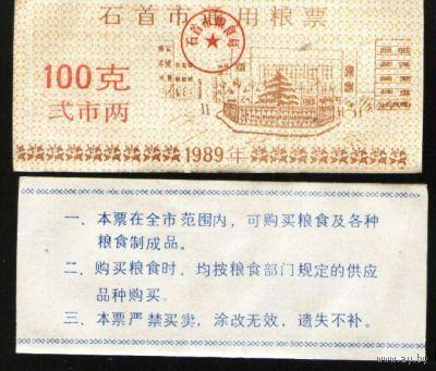 Китай\Шишоу\1989\100 ед.продовольствия\UNC  распродажа