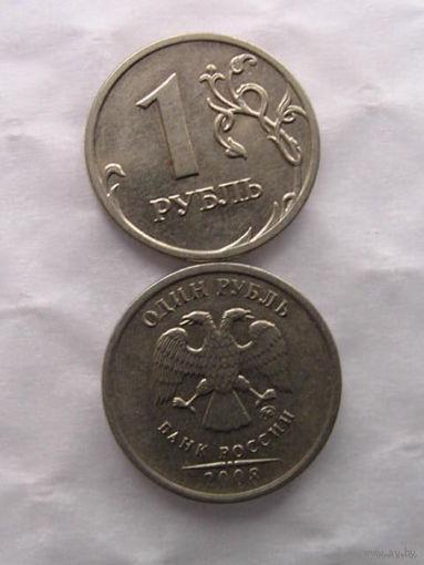 Россия 1 рубль 2008г. (ММД) не магнитная   распродажа