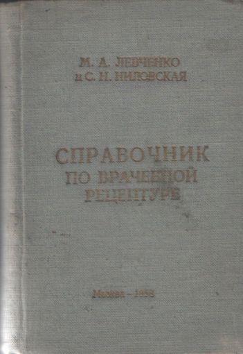 Справочник по врачебной рецептуре