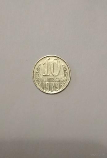 СССР / 10 копеек / 1979 год