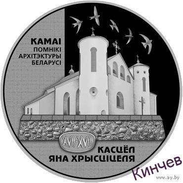20 рублей 2014 г.Беларусь-Костел Иоанна Крестителя
