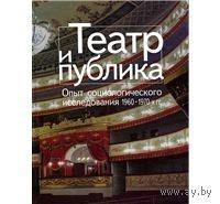 Театр и публика. Опыт социологического исследования 1960-70-х гг.