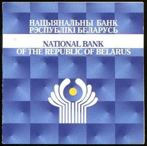 """РБ. Сертификат к монете """"СНГ - 15 лет"""", 20 рублей 2006"""