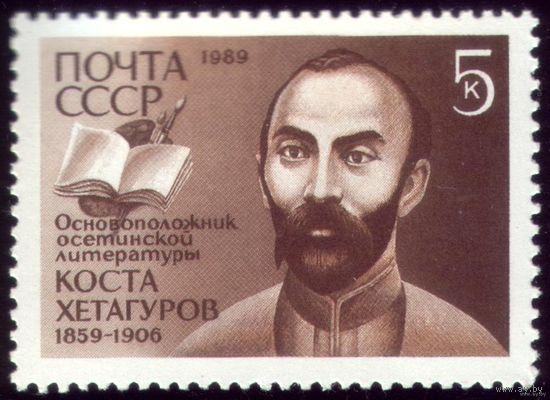 1 марка 1989 год К.Хетагуров