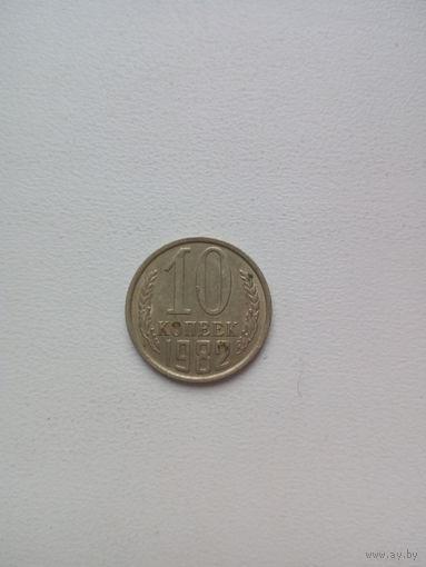 10 копеек 1982г. СССР