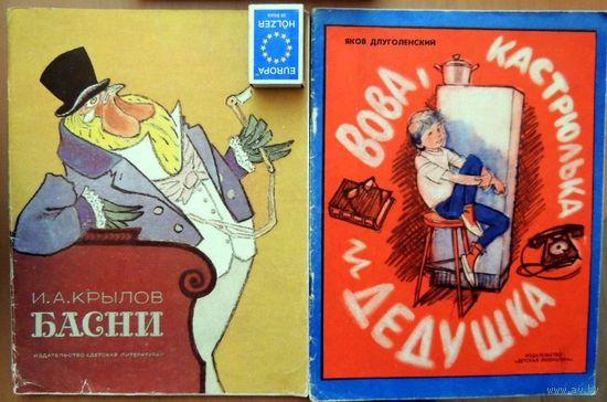 Крылов. Басни. Рисунки Е.Рачева.  Детская литература.  1983 год