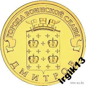 10 рублей 2012г 1150 лет государственности