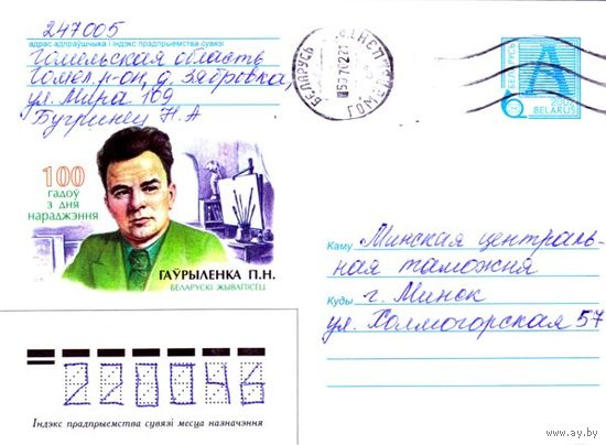 """2002. Конверт, прошедший почту """"Гаурыленка П.М., беларускi жывапiсец. 100 гадоу з дня нараджэння"""""""