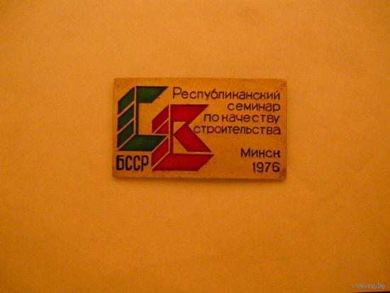 Республиканский семинар по качеству строительства,Минск 1976 г.легкий.