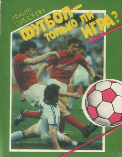 Книга Никита Симонян - Футбол - только ли игра?