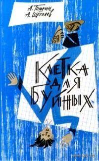 Клетка для буйных.  А. Тюрин. А. Щеголев.  Детская литература. (в любом издании)