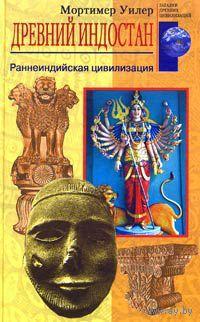 Древний Индостан. Раннеиндийская цивилизация. 2005г.