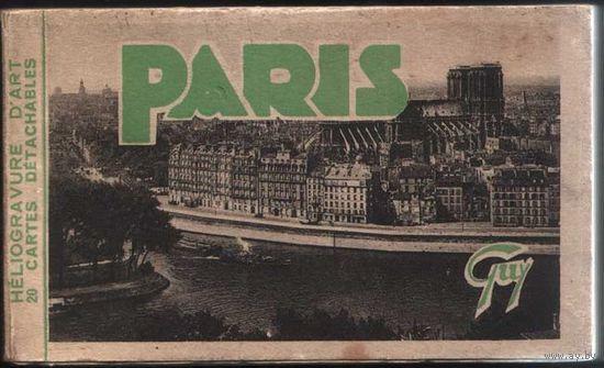 """Антикварный набор открыток """"Париж"""". Франкоязычные, исполненные в виде сувенирной книжечки, состоящей из 20-ти видовых открыток, для романтиков, которые непременно захотят навестить этот город прелестн"""