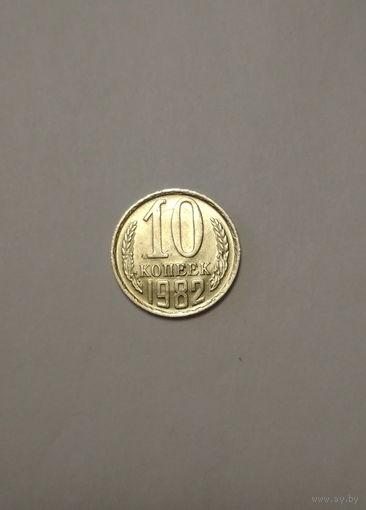 СССР / 10 копеек / 1982 год