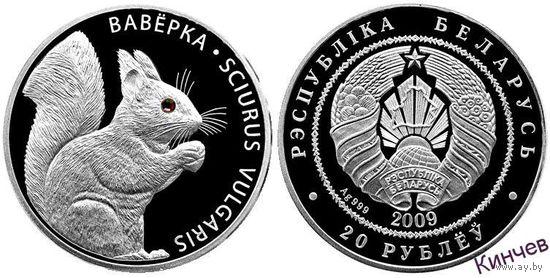 20 рублей 2009 г. Беларусь-Белка. Серебро