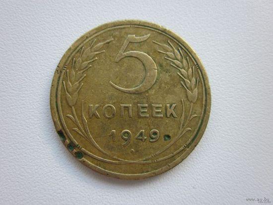 5 копеек 1949г