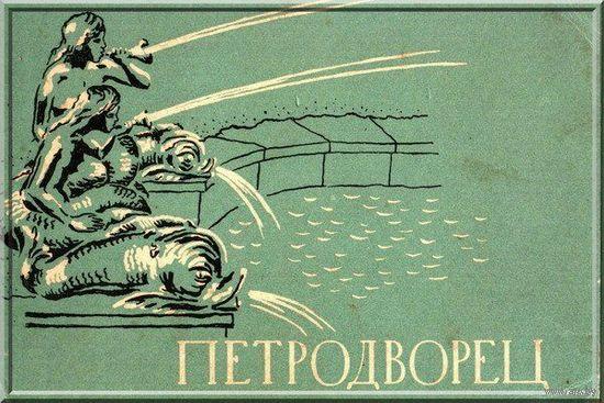 """Комплект открыток """"ПЕТРОДВОРЕЦ"""",  ИЗОГИЗ,  1956"""