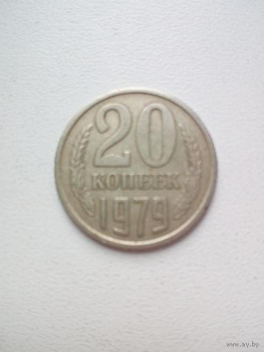 20 копеек 1979г. СССР