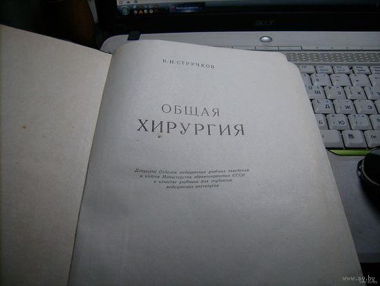 Общая хирургия 1962г.491стр.