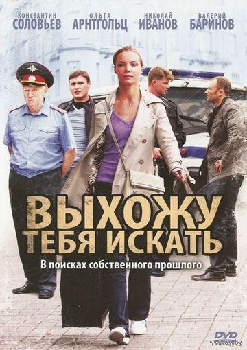 Выхожу тебя искать (Россия, 2010) 1.2 сезоны полностью (24 серии). Скриншоты внутри