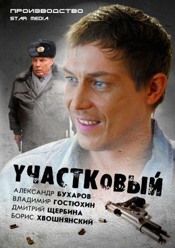 Участковый (Россия, 2012) Все 24 серии. Скриншоты внутри.