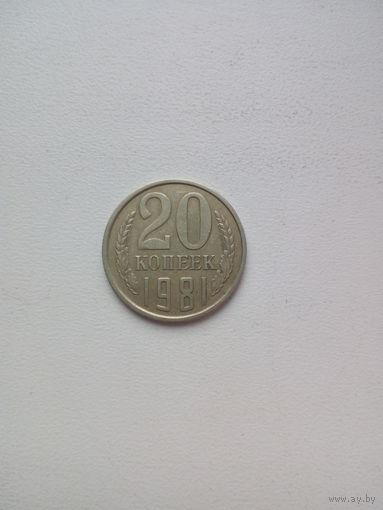 20 копеек 1981г. СССР
