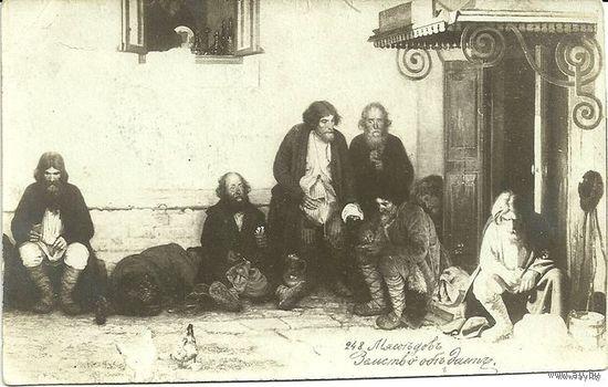 Почтовая карточка царской России. Открытое письмо - Земство обедает