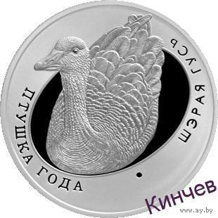 10 рублей 2009 г. Беларусь Серый Гусь. Серебро
