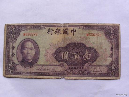 Китай 100 юаней 1940 г. Bank of China No4  распродажа
