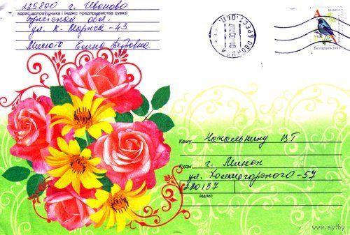 """2006. Конверт, прошедший почту """"Цветы-11"""""""