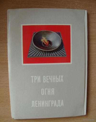 Набор открыток Три вечных огня Ленинграда, 1970 г.