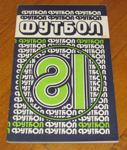 Футбол-81